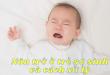 Vì sao trẻ sơ sinh bị nôn trớ, ọc sữa?